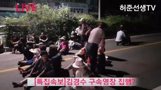 [특집속보]김경수 구속영장 집행?