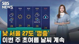 [날씨] 낮 서울 27도 '껑충'…이번 주 초여름 날씨…