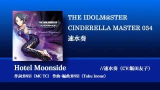 【アイドルマスター】「Hotel Moonside」速水奏