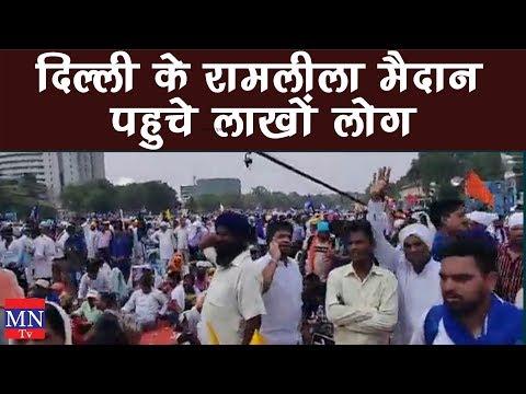 Ramlila Grounds of Delhi Millions of people reached   MNTv