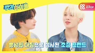 [Weekly Idol] <주간아>에서 입수한 투모로우…