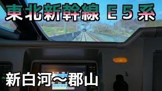 東北新幹線E5系 運転シミュレータ(新白河~郡山) / Tohoku Shinkansen Driving Simulator