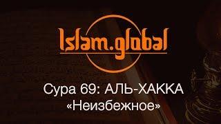 "Сура 69: ""Аль-Хакка"" (Неизбежное)"