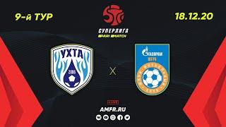 Париматч Суперлига 9 тур Ухта Газпром Югра Югорск Матч 1