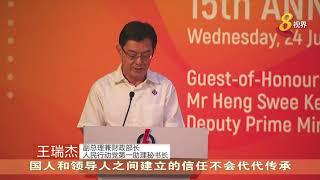 王瑞杰:政府领导方式须调整 以同选民建立新的信任关系