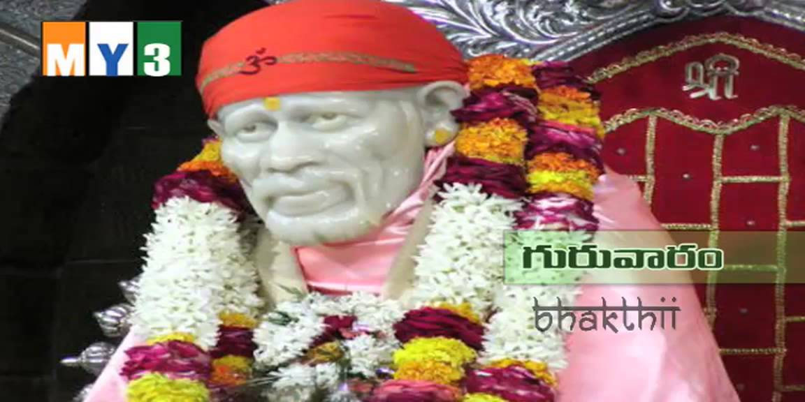Shirdi Sai Baba Nitya Parayanam Thursday Shri Saibaba