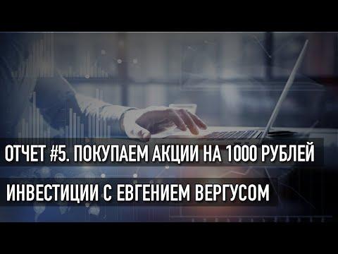 Инвестиции с нуля - Отчет №5