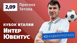 Прогноз и ставка Егора Титова Интер Ювентус