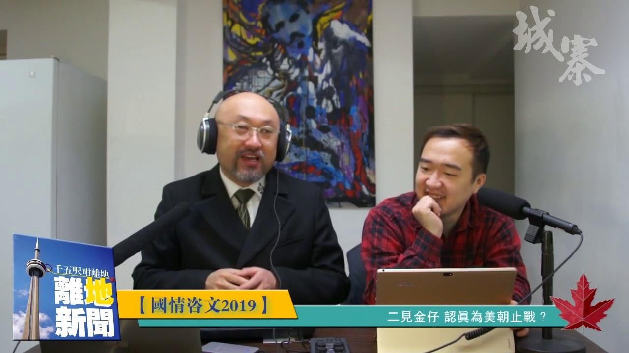 國情咨文2019 - 07/02/19 「離地新聞」2/2 - YouTube