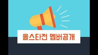 [긴급편성]올스타전 멤버공개!! 그리고 결승전! 토요일…