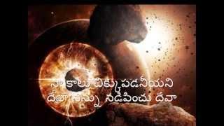 Kalavarapadaku_ Telugu Christian Song With Lyrics No.267