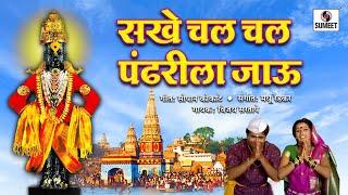 Sakhe Chal Chal Pandharila Jaau - Sumeet Music - Vitthal Bhaktigeet