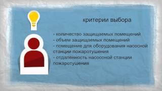 лекция 5(установки газового пожаротушения-- Created using PowToon -- Free sign up at http://www.powtoon.com/ . Make your own animated videos and animated ..., 2013-11-05T10:26:30.000Z)