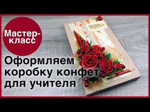 """Коробка конфет """"Классный журнал"""". Мастер-классы на Подарки.ру"""