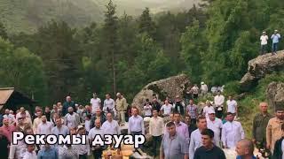 У Північній Осетії відзначили свято святилища Реком