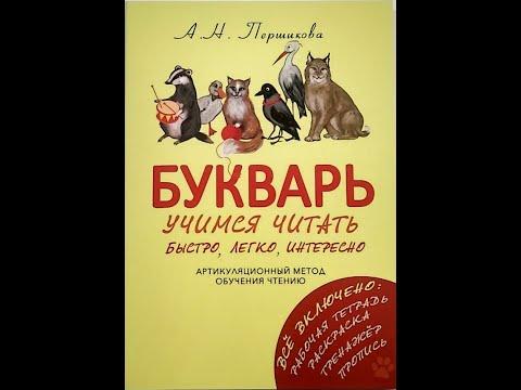 А.Н.Першикова БУКВАРЬ Учимся читать быстро, легко, интересно. Артикуляционный метод обучения чтению