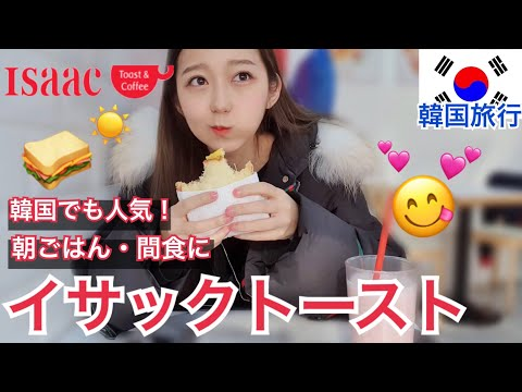 食べ歩きにも朝ご飯にも間食にもOK!韓国でも人気のイサックトーストで朝ご飯!【韓国旅行モッパン】