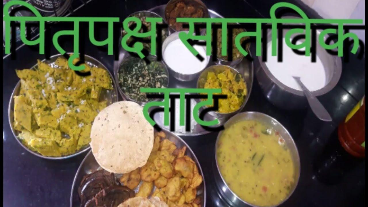 pitrupaksha recipes satvik pitrupaksha recipes satvik recipes for shraddha forumfinder Choice Image