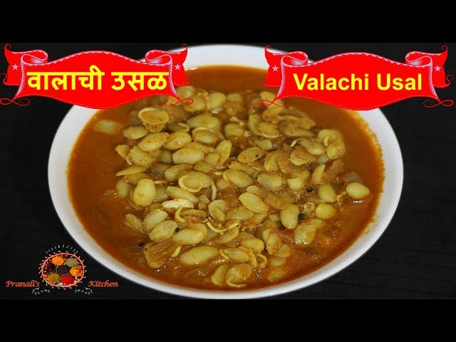 Valache Bhirde | ?????? ????? | Valachi Usal | ?????? ??? | Dalimbi Usal Recipe | Vaal Bhaji |