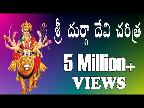 Durgamma Charitra || Ramadevi Devotional Songs || Goddess Durga Devi|| Devotional Songs Telugu thumbnail