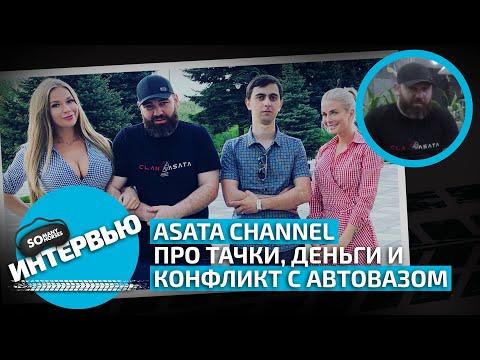 Интервью ASATA Channel: про тачки, деньги и конфликт с АВТОВАЗом