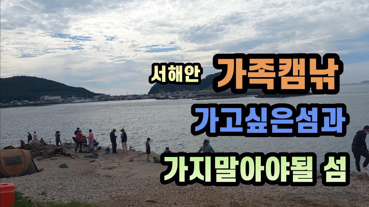 [ 서민낚시 198회 ] 서해바다낚시..  또다시 가고싶은섬과 어민들을 위해서 피해 주어야할 섬