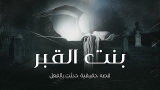 قصة حقيقية حدثت بالفعل لشخص من محافظة الاسماعيلية فى مصر وجد طفله ملقاة داخل قبر و الألبينو والسحر