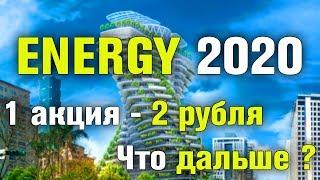 Energy 2020 1 акция - 2 рубля I что дальше ?