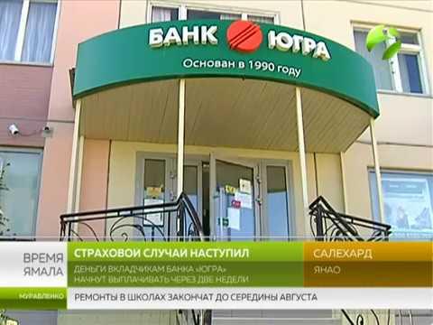 Ханты-Мансийский Банк в Ноябрьске: адреса отделений