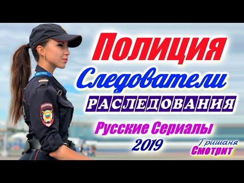 Полицейские. Русские сериалы 2019 года про ментов, про полицейских, про следователей.