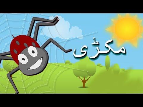Makdee Urdu Poem and More | مکڑی | Top Urdu Children's Rhymes Collection
