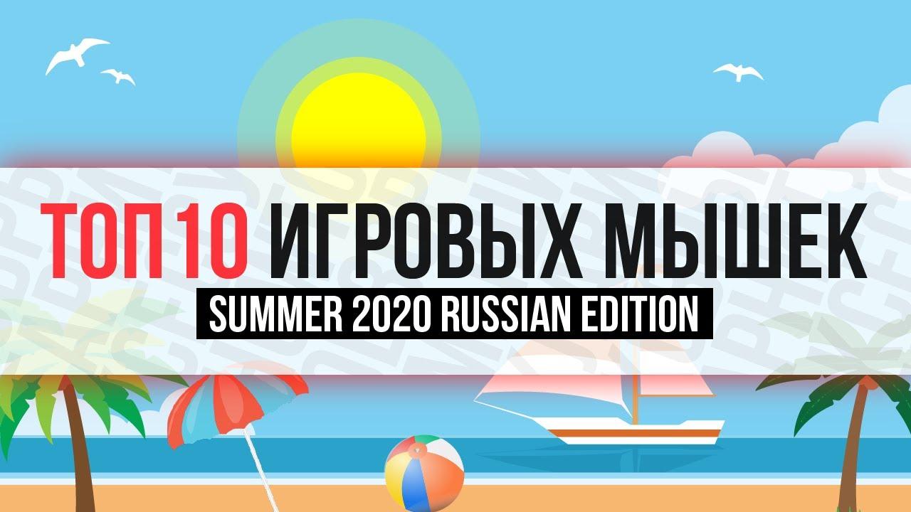 #TOP10 Лучшие игровые мышки. Лето 2020 Russian Edition