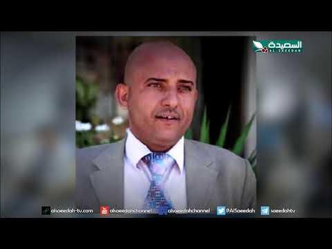 اليمن تودع واحداً من أشهر رموزها الإعلامية والصحافية (18-10-2019)
