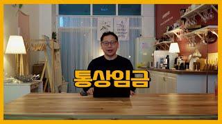 물리치료사의 통상임금 계산(Feat. 박성일 선생님 a…