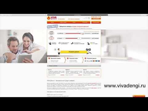 Как оформить займ онлайн в Viva Деньги