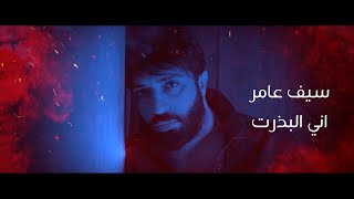 سيف عامر - اني البذرت (حصرياً) | 2020 | (Saif Amer - Any Albatharat (Exclusive