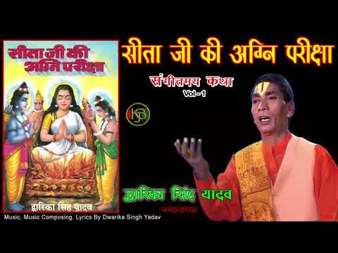 Sita ji ki Agni Pariksha Vol 1/ संगीतमय रामायण प्रवचन / Dwarika Singh Yadav / Jukebox