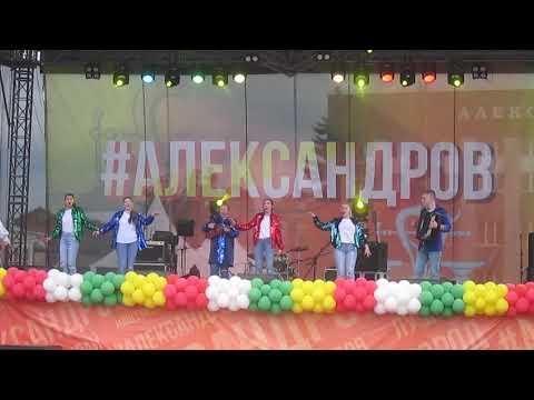 """гр.""""Вишенка""""(4).Александров.День города.24.08.2019.Видео Ивана Клязьминского"""