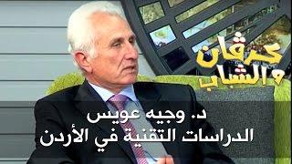 د. وجيه عويس - الدراسات التقنية في الأردن