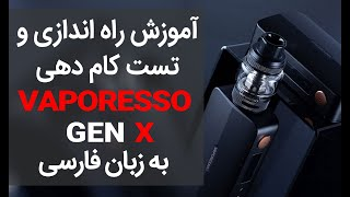 ⚡️آنباکسینگ و تست کام دهی وپرسو جن ایکس ⚡️VAPORESSO GËN X Unboxing and Trying
