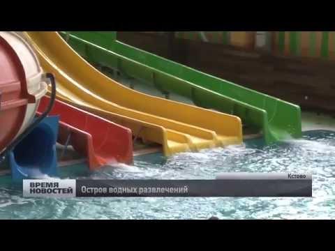 Первый в Нижегородской области аквапарк открылся в Кстове