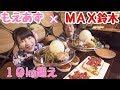 Download lagu 【大食い】MAX鈴木×もえあず10kg超え【侍eating】