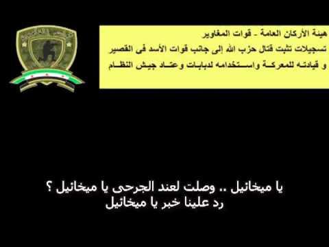 Intercepted Radio Communications In Qusayr