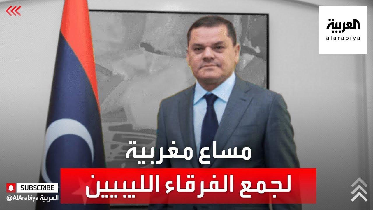 مساع مغربية لإنهاء الخلافات بشأن جلسة منح الثقة للحكومة الليبية  - نشر قبل 4 ساعة