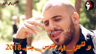 اغنية لا تغيبي- اياد طنوس