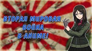 Вторая мировая война в аниме!