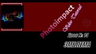 Photoimpact Урок №14 ЭМБЛЕМА