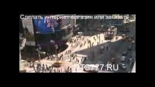 Как сделать интернет - магазин Где заказать сайт - интернет - магазин Омске(, 2013-04-24T19:08:29.000Z)