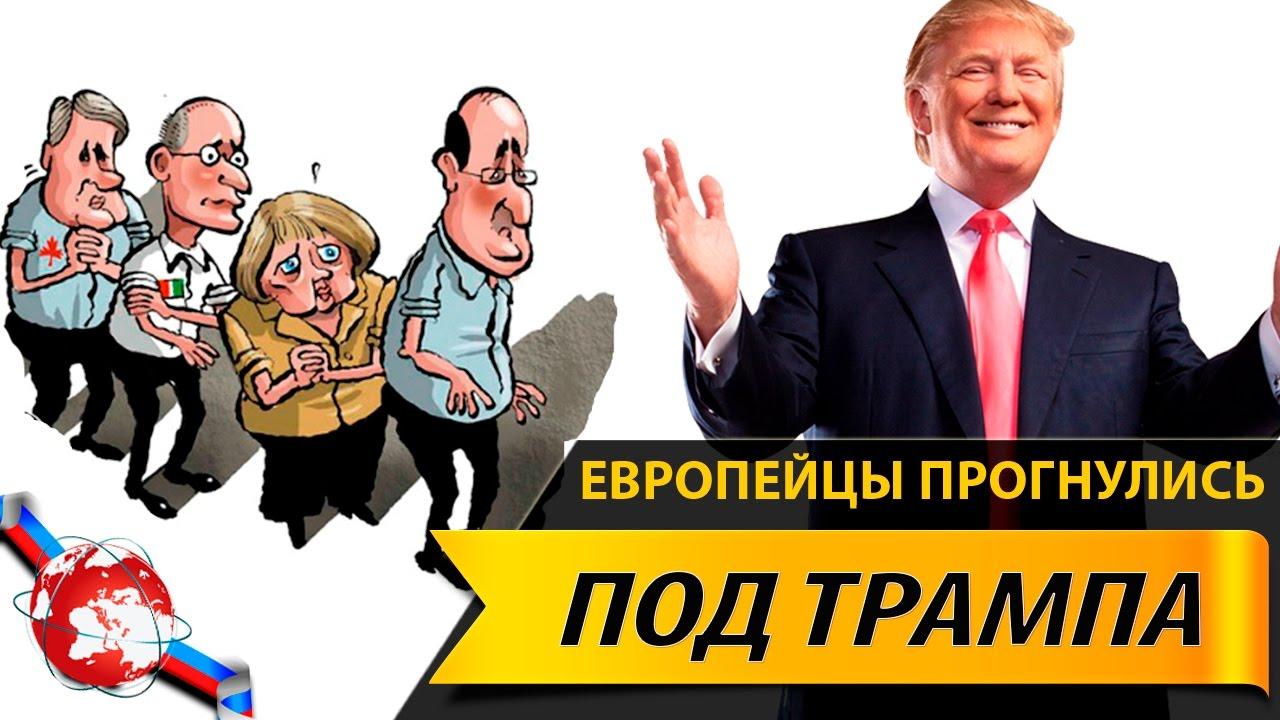 Картинки по запросу Трамп развалит евросоюз