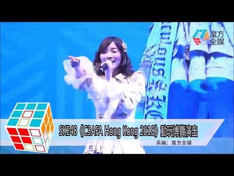 Jurina - Oogoe Diamond (solo) @ C3AFA Hong Kong 2018